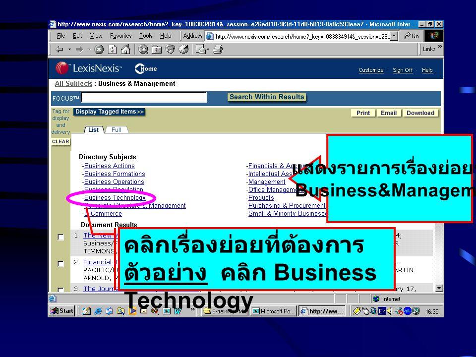 แสดงรายการเรื่องย่อยของ Business&Management คลิกเรื่องย่อยที่ต้องการ ตัวอย่าง คลิก Business Technology