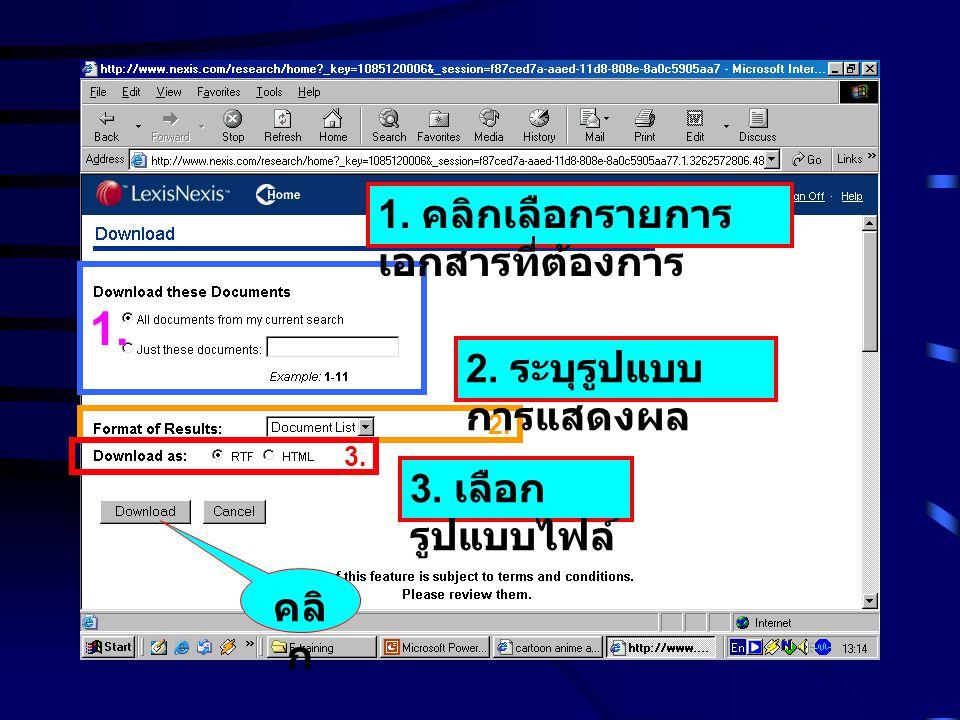 1. 1. คลิกเลือกรายการ เอกสารที่ต้องการ 2. 2. ระบุรูปแบบ การแสดงผล 3. 3. เลือก รูปแบบไฟล์ คลิ ก