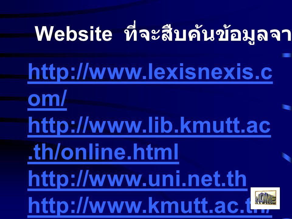 Website ที่จะสืบค้นข้อมูลจาก Nexis ได้... http://www.lexisnexis.c om/ http://www.lib.kmutt.ac.th/online.html http://www.uni.net.th http://www.kmutt.ac