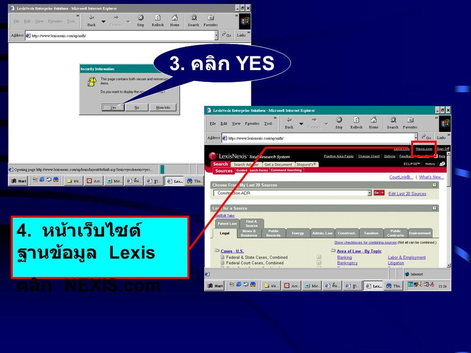 4. หน้าเว็บไซต์ ฐานข้อมูล Lexis คลิก NEXIS.com 3. คลิก YES