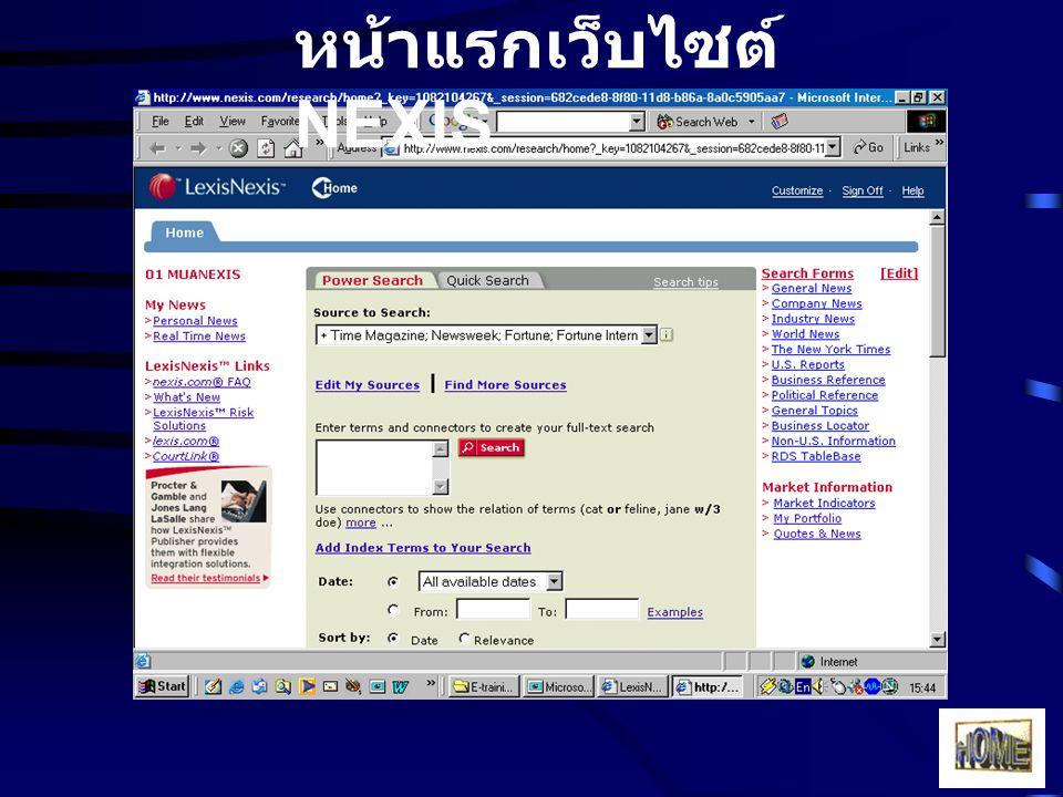 หน้าแรกเว็บไซต์ NEXIS