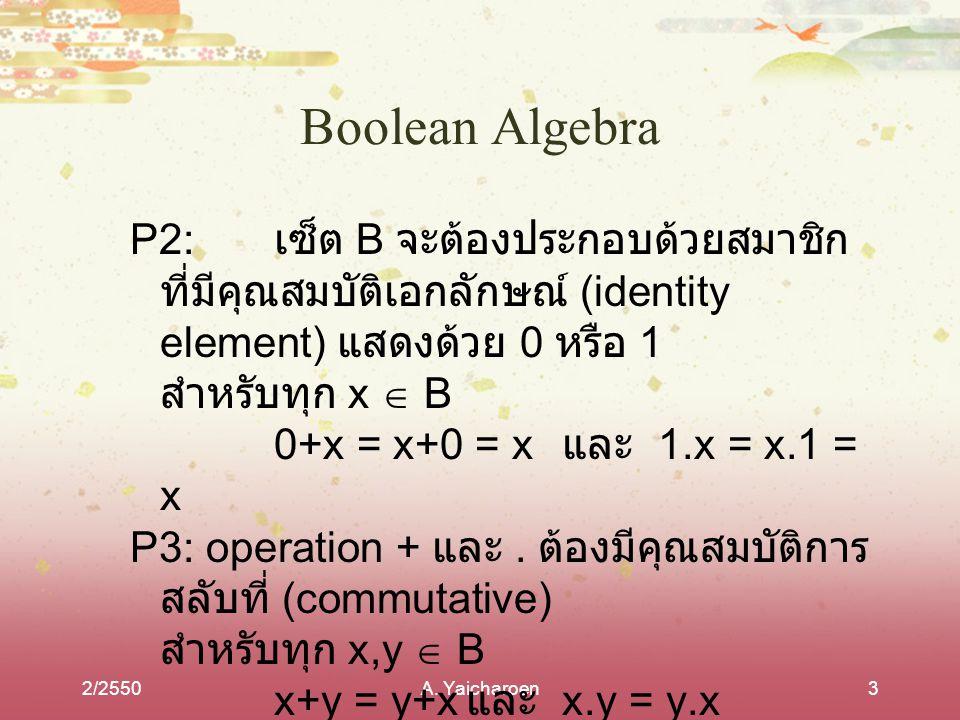 2/2550A.Yaicharoen4 Boolean Algebra P4: operation + และ.