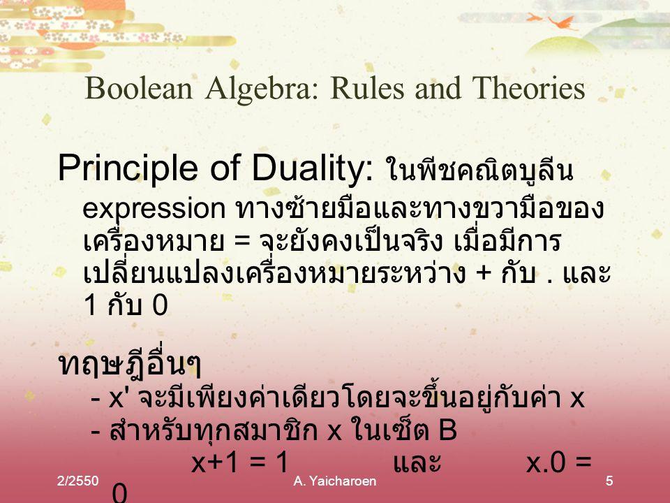 2/2550A.Yaicharoen16 Boolean Expression Manipulation 3.