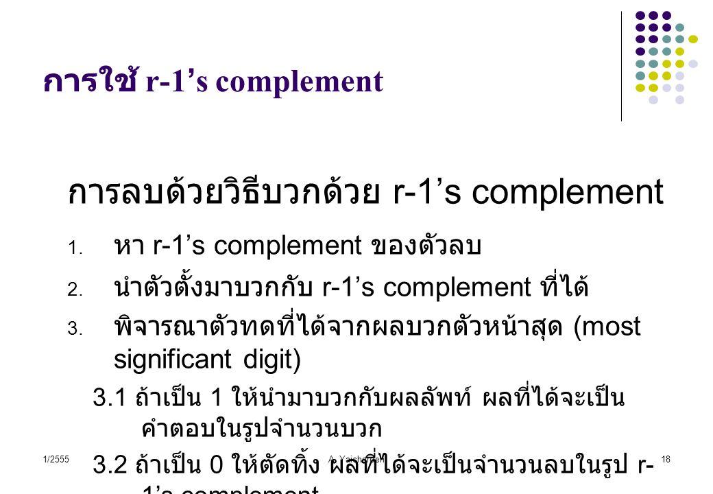 1/2555A.Yaicharoen18 การใช้ r-1's complement การลบด้วยวิธีบวกด้วย r-1's complement 1.