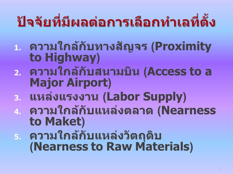 ความใกล้กับทางสัญจร (Proximity to Highway)  ความใกล้กับสนามบิน (Access to a Major Airport)  แหล่งแรงงาน (Labor Supply)  ความใกล้กับแหล่งตลาด
