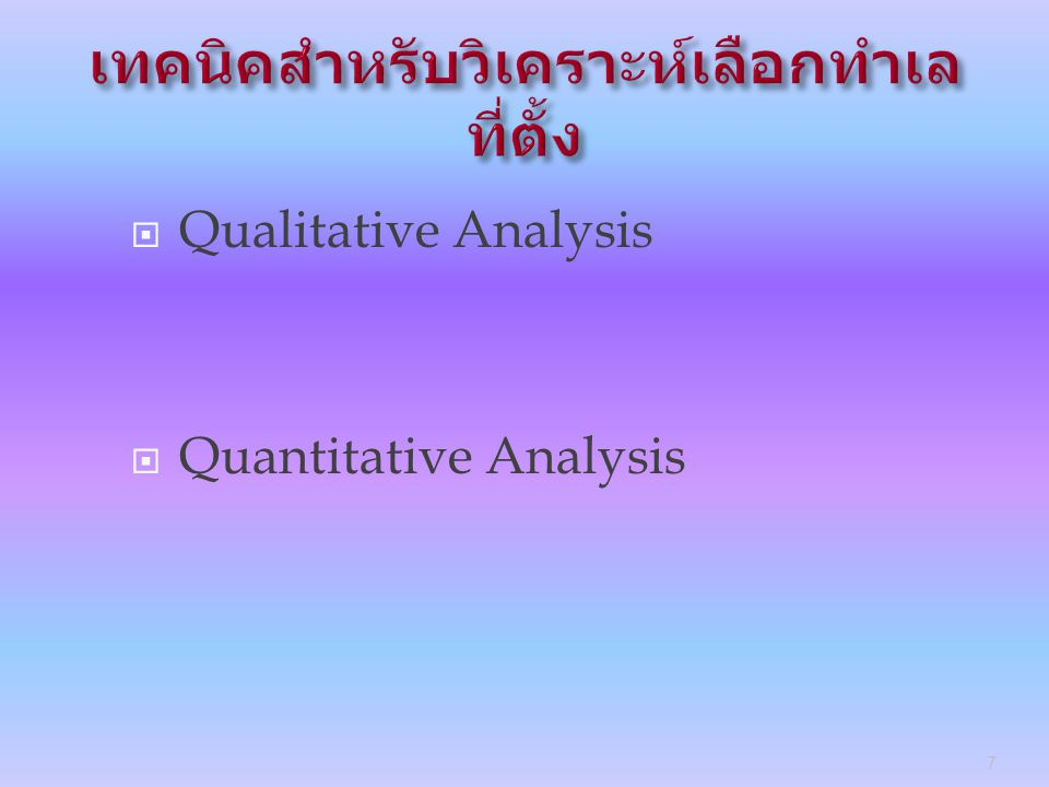  Qualitative Analysis  Quantitative Analysis 7