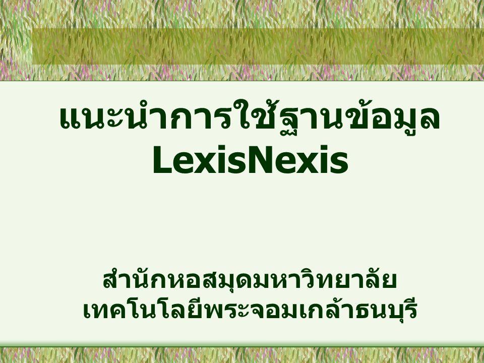 แนะนำการใช้ฐานข้อมูล LexisNexis สำนักหอสมุดมหาวิทยาลัย เทคโนโลยีพระจอมเกล้าธนบุรี