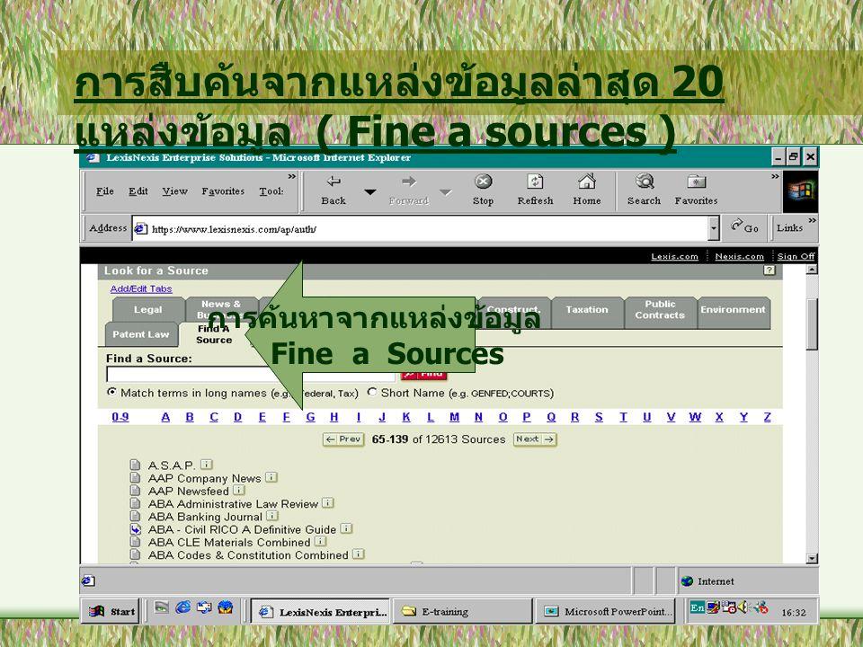 การสืบค้นจากแหล่งข้อมูลล่าสุด 20 แหล่งข้อมูล ( Fine a sources ) การค้นหาจากแหล่งข้อมูล Fine a Sources