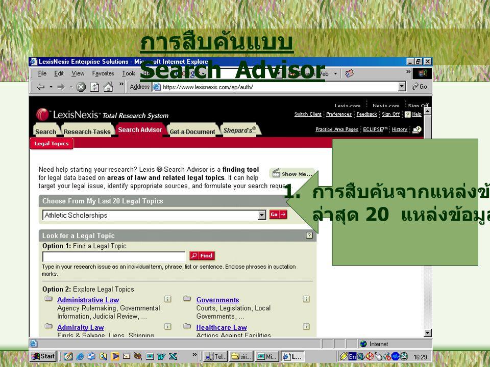 การสืบค้นแบบ Search Advisor 1. การสืบค้นจากแหล่งข้อมูล ล่าสุด 20 แหล่งข้อมูล