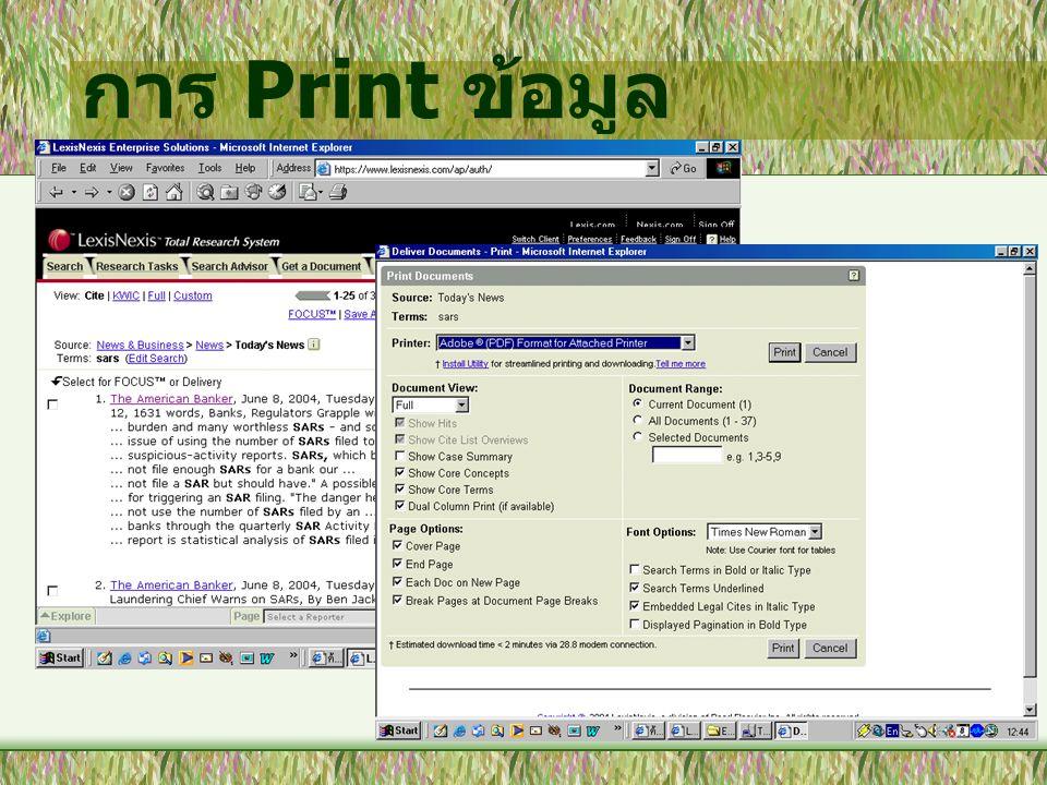 การ Print ข้อมูล