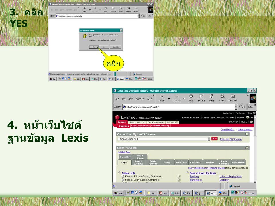 3. คลิก YES 4. หน้าเว็บไซต์ ฐานข้อมูล Lexis คลิก