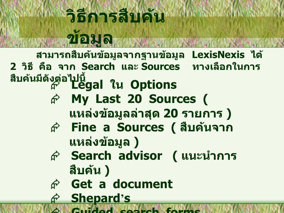 วิธีการสืบค้น ข้อมูล  Legal ใน Options  My Last 20 Sources ( แหล่งข้อมูลล่าสุด 20 รายการ )  Fine a Sources ( สืบค้นจาก แหล่งข้อมูล )  Search advis