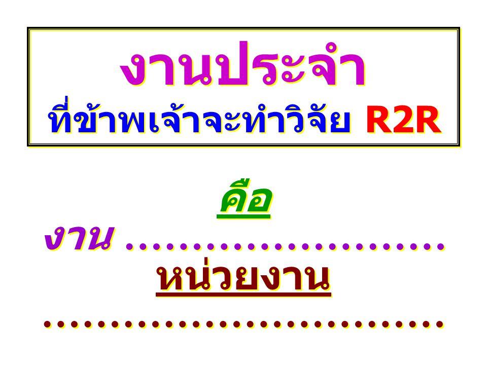 ดัชนีชี้วัดผลการดำเนินงาน R2R ที่ข้าพเจ้าเลือก 1.