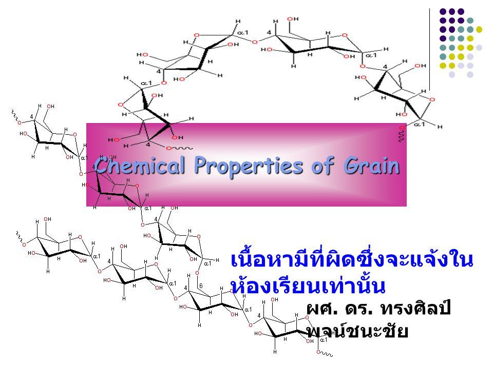 Chemical Properties of Grain วัตถุประสงค์ของการศึกษา เป็นข้อมูลในการปฏิบัติการเก็บ รักษา การปฏิบัติระหว่างการเก็บรักษา และอื่น ๆ การนำไปใช้ประโยชน์