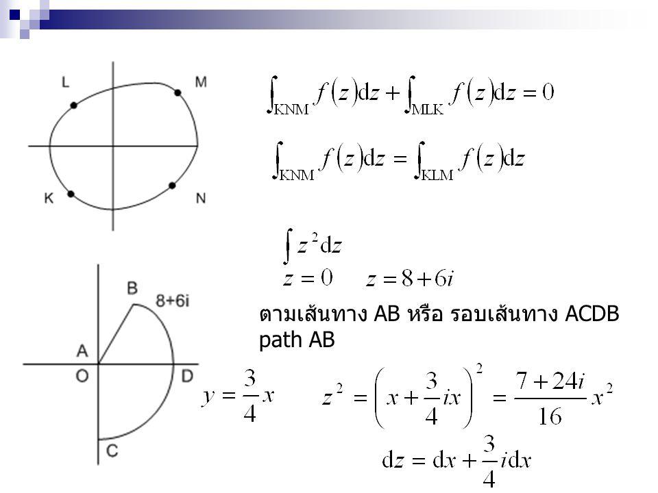 ตามเส้นทาง AB หรือ รอบเส้นทาง ACDB path AB
