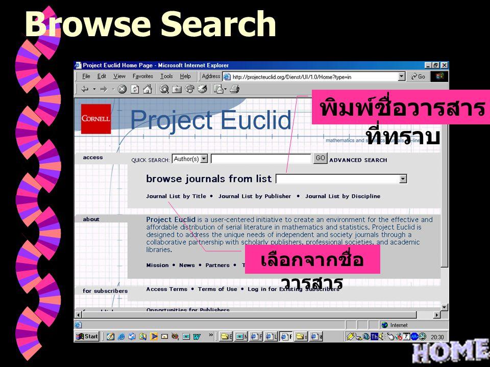 Browse Search พิมพ์ชื่อวารสาร ที่ทราบ เลือกจากชื่อ วารสาร