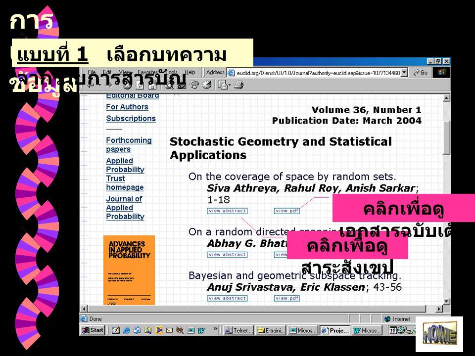การ แสดงผล ข้อมูล คลิกเพื่อดู สาระสังเขป คลิกเพื่อดู เอกสารฉบับเต็ม แบบที่ 1 เลือกบทความ จากรายการสารบัญ