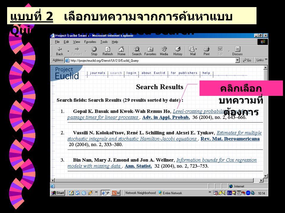 แบบที่ 2 เลือกบทความจากการค้นหาแบบ Quick search, Advanced search คลิกเลือก บทความที่ ต้องการ