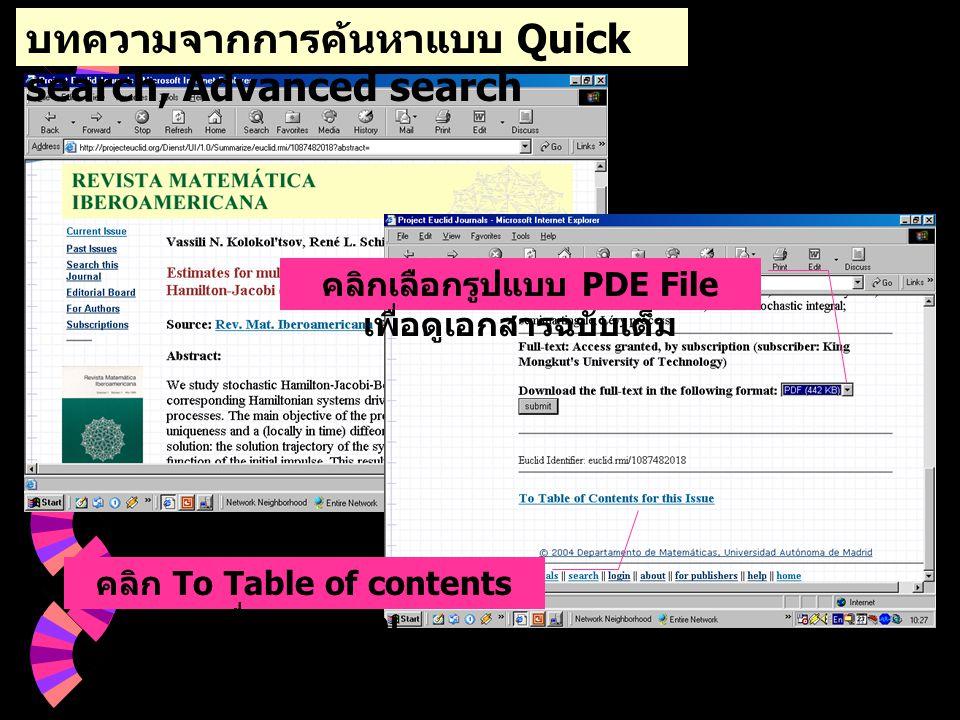 บทความจากการค้นหาแบบ Quick search, Advanced search คลิกเลือกรูปแบบ PDE File เพื่อดูเอกสารฉบับเต็ม คลิก To Table of contents เพื่อดูสารบัญ