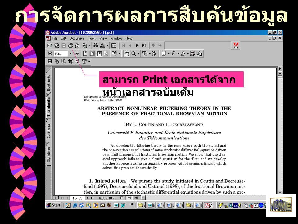 การจัดการผลการสืบค้นข้อมูล สามารถ Print เอกสารได้จาก หน้าเอกสารฉบับเต็ม