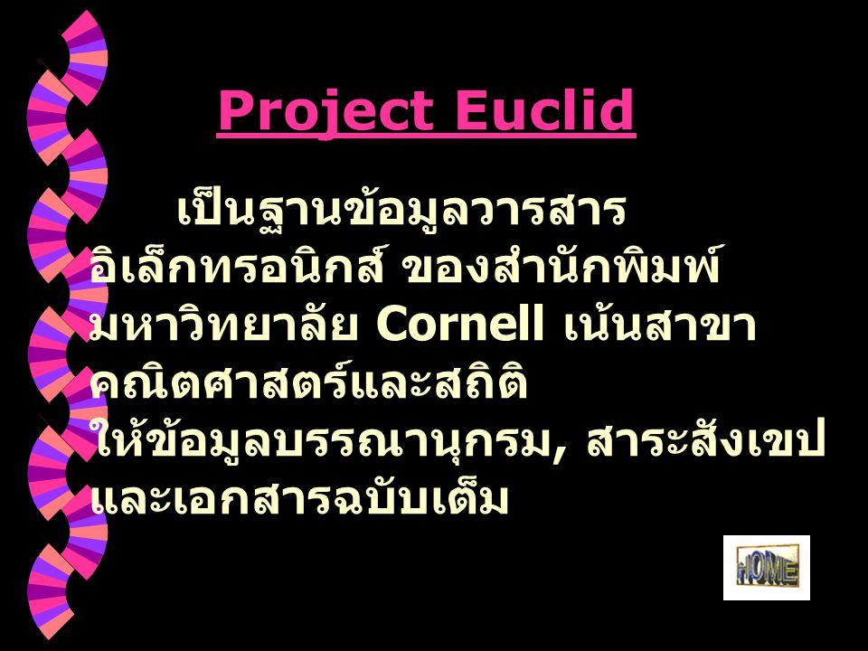 Project Euclid เป็นฐานข้อมูลวารสาร อิเล็กทรอนิกส์ ของสำนักพิมพ์ มหาวิทยาลัย Cornell เน้นสาขา คณิตศาสตร์และสถิติ ให้ข้อมูลบรรณานุกรม, สาระสังเขป และเอกสารฉบับเต็ม