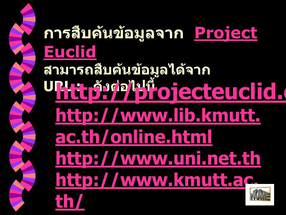 การสืบค้นข้อมูลจาก Project Euclid Project Euclid สามารถสืบค้นข้อมูลได้จาก URL : ดังต่อไปนี้ http://www.lib.kmutt. ac.th/online.html http://www.uni.net