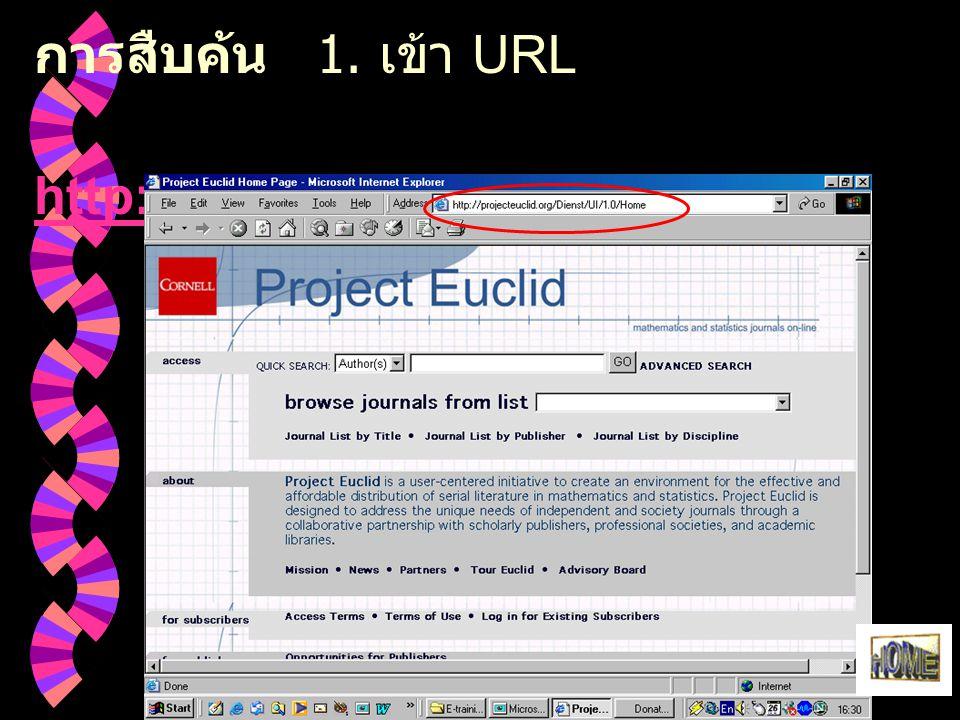 การสืบค้น 1. เข้า URL http://projecteuclid.org/