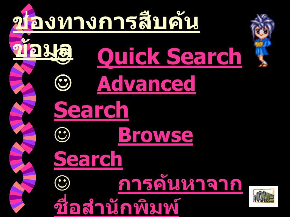 ช่องทางการสืบค้น ข้อมูล Quick Search Advanced Search Advanced Search Browse SearchBrowse Search การค้นหาจาก ชื่อสำนักพิมพ์ การค้นหาจาก ชื่อสำนักพิมพ์