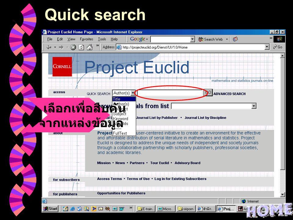 Quick search เลือกเพื่อสืบค้น จากแหล่งข้อมูล