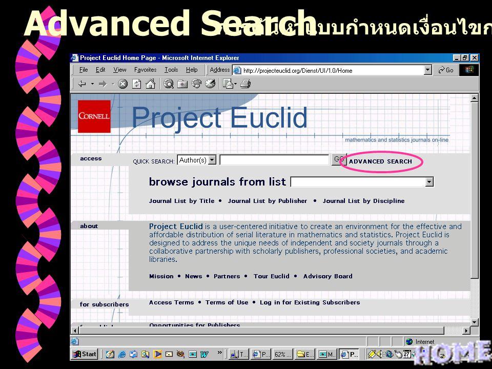 การค้นหาแบบกำหนดเงื่อนไขการสืบค้นมากขึ้น Advanced Search
