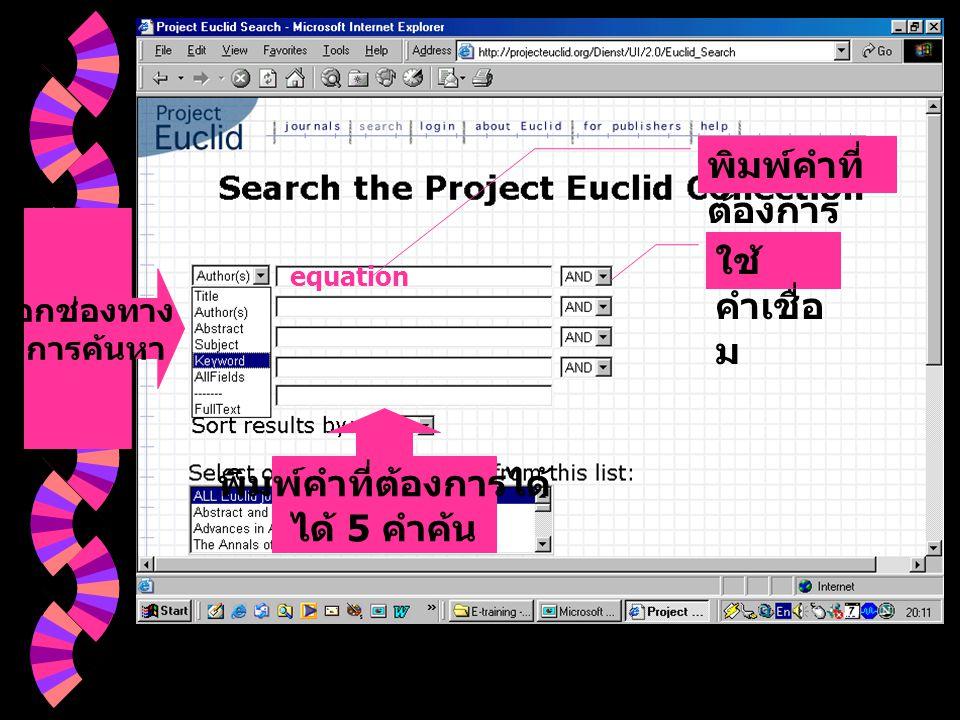พิมพ์คำที่ ต้องการ พิมพ์คำที่ต้องการได้ ได้ 5 คำค้น ใช้ คำเชื่อ ม equation เลือกช่องทาง ในการค้นหา