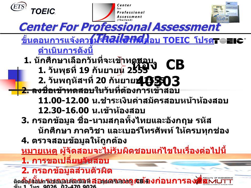 Center For Professional Assessment (Thailand) ขั้นตอนการแจ้งความจำนงเข้าทดสอบ TOEIC โปรด ดำเนินการดังนี้ 1. นักศึกษาเลือกวันที่จะเข้าทดสอบ 1. วันพุธที