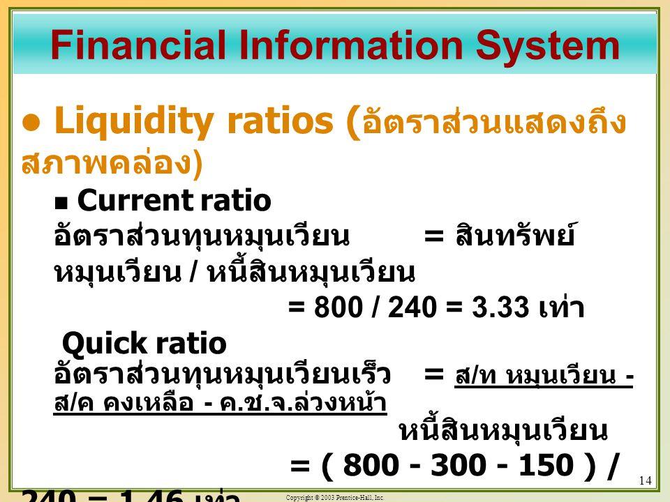 Copyright © 2003 Prentice-Hall, Inc. 14 Liquidity ratios ( อัตราส่วนแสดงถึง สภาพคล่อง ) Current ratio อัตราส่วนทุนหมุนเวียน = สินทรัพย์ หมุนเวียน / หน