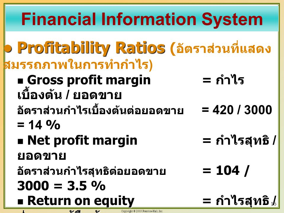 Copyright © 2003 Prentice-Hall, Inc. 16 Profitability Ratios Profitability Ratios ( อัตราส่วนที่แสดง สมรรถภาพในการทำกำไร ) Gross profit margin = กำไร