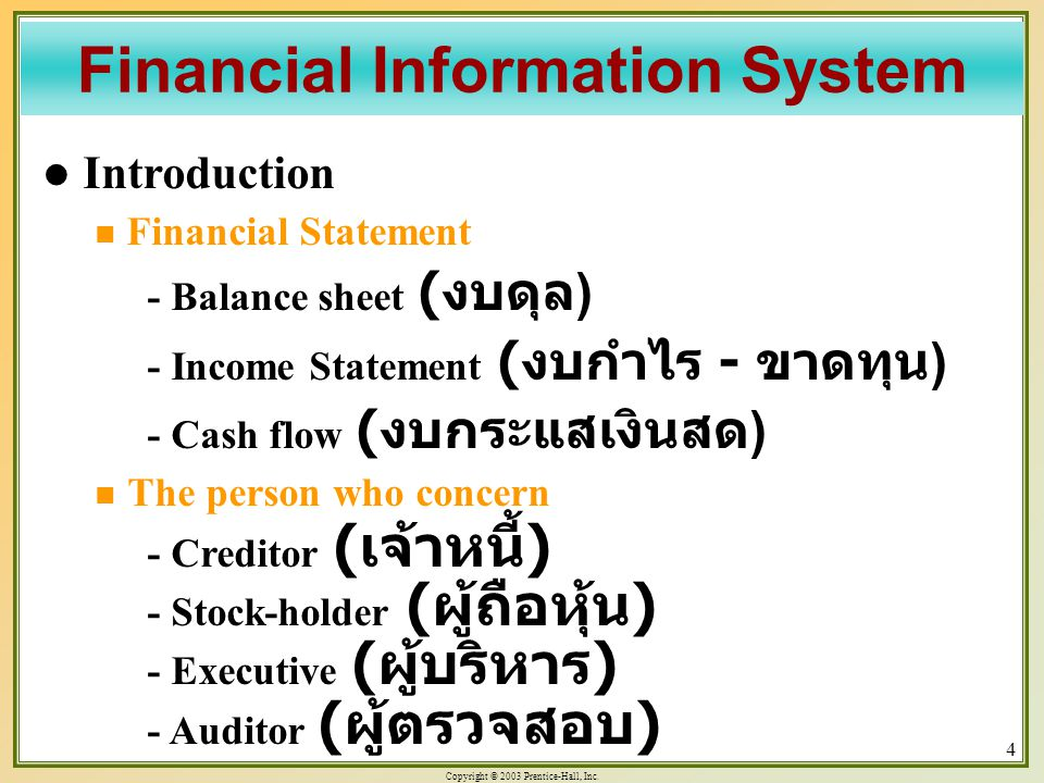 Copyright © 2003 Prentice-Hall, Inc. 4 Introduction Financial Statement - Balance sheet ( งบดุล ) - Income Statement ( งบกำไร - ขาดทุน ) - Cash flow (