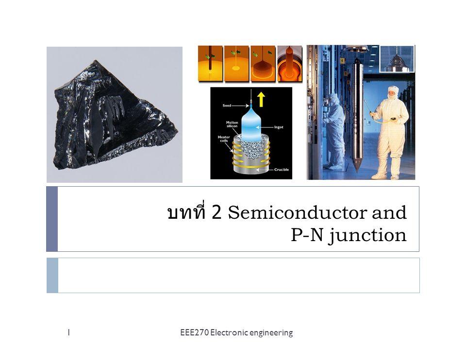 บทที่ 2 Semiconductor and P-N junction 1EEE270 Electronic engineering