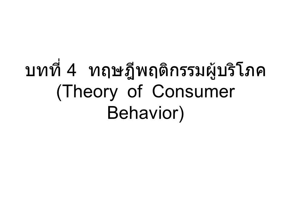  ทฤษฎีอธิบายพฤติกรรม ผู้บริโภค ทฤษฎีอรรถประโยชน์ (Utility Theory) เป็นทฤษฎีที่ถือว่าความพอใจของผู้บริโภค สามารถวัดได้ ถือเป็น Cardinal Theory ทฤษฎีเส้นความพอใจเท่ากัน (Indifference Curve Theory) เป็นทฤษฎีที่ถือว่าความพอใจของผู้บริโภคไม่ สามารถวัดได้ จะบอกได้เพียงว่ามีความพอใจ มากกว่าหรือน้อยกว่า ถือเป็น Ordinary Theory