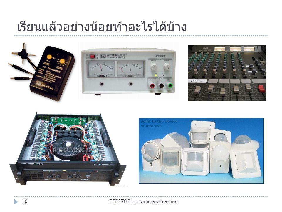 เรียนแล้วอย่างน้อยทำอะไรได้บ้าง EEE270 Electronic engineering10