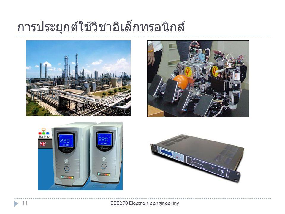 การประยุกต์ใช้วิชาอิเล็กทรอนิกส์ EEE270 Electronic engineering11
