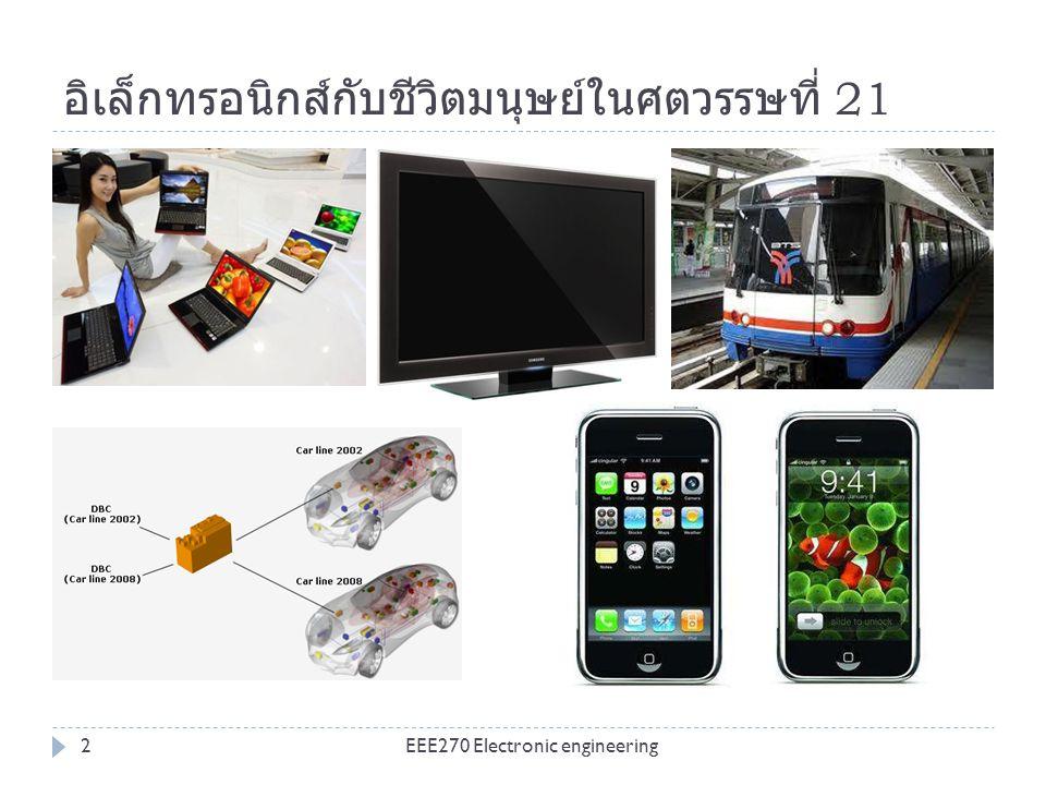 อิเล็กทรอนิกส์กับวิศวกรไฟฟ้า EEE270 Electronic engineering3