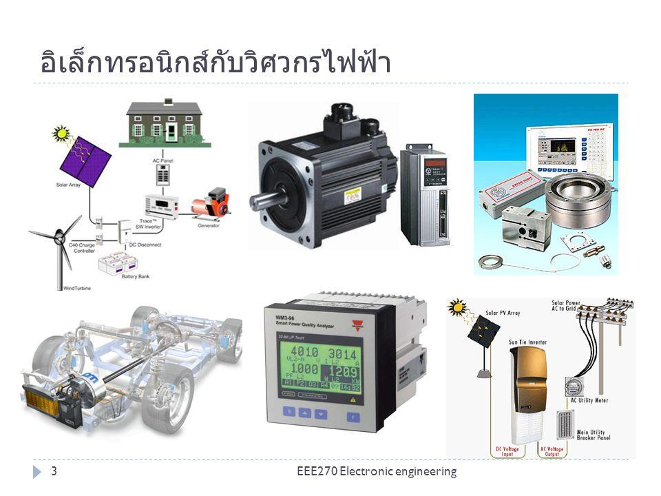 คำแนะนำการเรียนและเทคนิคการทำคะแนน EEE270 Electronic engineering14
