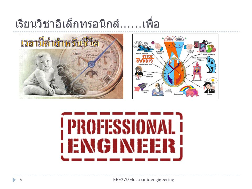 เรียนวิชาอิเล็กทรอนิกส์ …… เพื่อ EEE270 Electronic engineering5