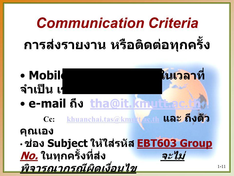 1-11 การส่งรายงาน หรือติดต่อทุกครั้ง Mobile : 01-808-6820 ในเวลาที่ จำเป็น เร่งด่วนเท่านั้น e-mail ถึง tha@it.kmutt.ac.ththa@it.kmutt.ac.th Cc: khuanchai.tas@kmutt.ac.th และ ถึงตัว คุณเองkhuanchai.tas@kmutt.ac.th ช่อง Subject ให้ใส่รหัส EBT603 Group No.