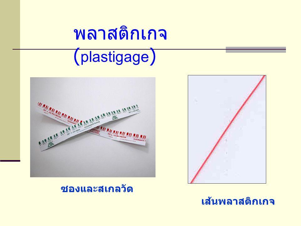 พลาสติกเกจ ( plastigage ) ซองและสเกลวัด เส้นพลาสติกเกจ