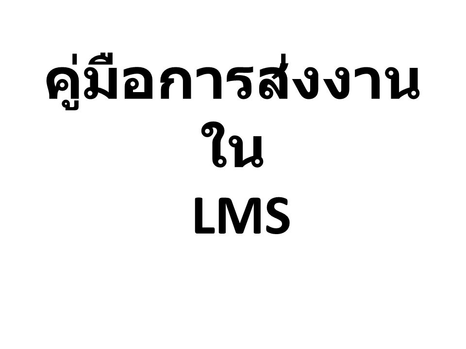 คู่มือการส่งงาน ใน LMS