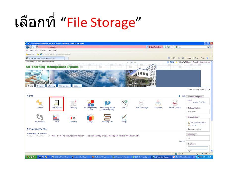 เลือกที่ File Storage