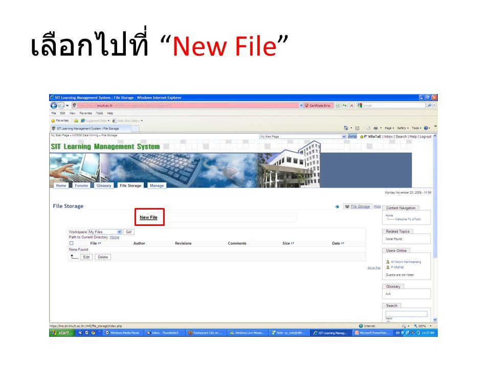 เลือกไปที่ New File
