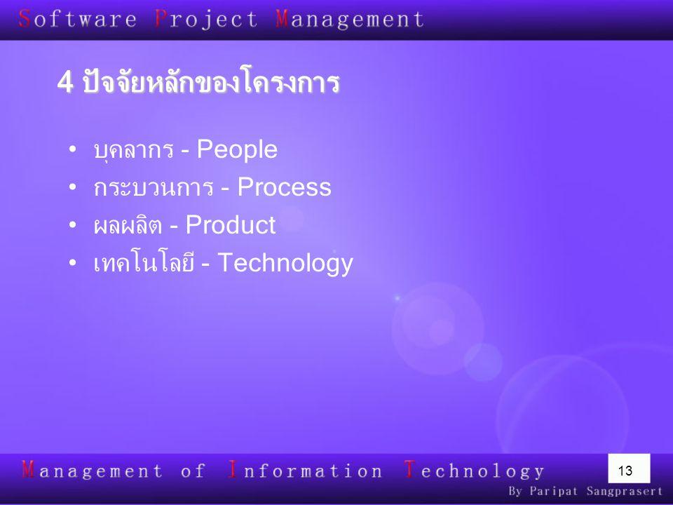 13 4 ปัจจัยหลักของโครงการ บุคลากร - People กระบวนการ - Process ผลผลิต - Product เทคโนโลยี - Technology