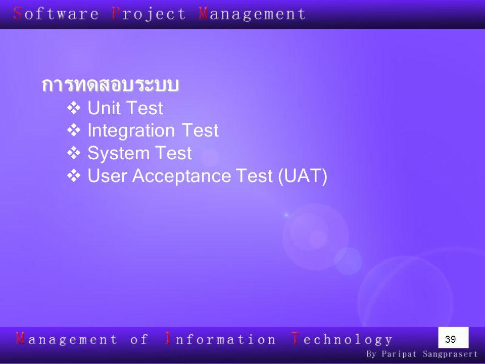 39 การทดสอบระบบ  Unit Test  Integration Test  System Test  User Acceptance Test (UAT)