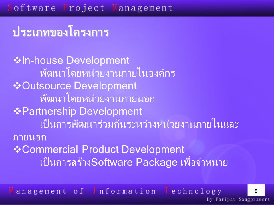 29 Input-Process-Output ของแต่ละPhase